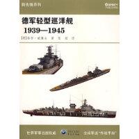 德军轻型巡洋舰1939-1945 (英)格登・威廉生,张超 重庆出版社 9787229004446