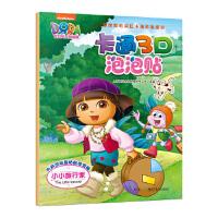 卡通3D泡泡贴――小小旅行家,上海致远文化传播有限公司,湖南少年儿童出版社【质量保障放心购买】