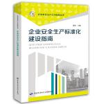 企业安全生产标准化建设指南