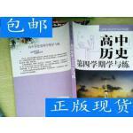 [二手旧书9成新]高中历史:第四学期学与练 /周义保 著 文汇出版