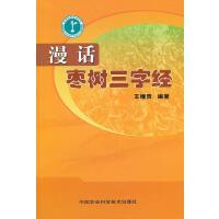漫话枣树三字经,王继贵著,中国农业科学技术出版社,