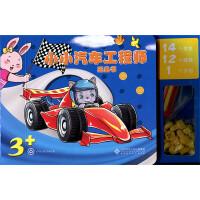 汽车之友童书会《小小汽车工程师玩具书》