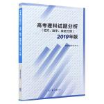 2019年版 高考理科试题分析(语文、数学、英语)