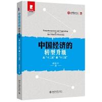 【二手书8成新】中国经济的转型升级从看十三五(央视2015中国好书强势入围! 徐宪平 北京大学出版社