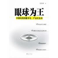 【二手书8成新】眼球为王:中国电视的数字化、产业化生存 张海潮 华夏出版社