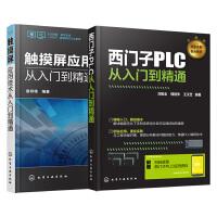 【2本】西门子PLC从入门到精通 plc编程 触摸屏应用技术从入门到精通 PLC指令及应用 PLC编程入门书籍PLC变