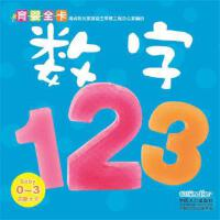 当天发货正版 启蒙大卡-数字 陈长海 中国人口出版社 9787510121531中图文轩