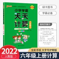 小学学霸天天计算六年级上册人教版2021新版