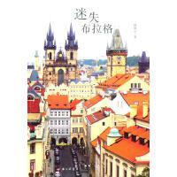 迷失布拉格,林微云,上海三联书店,
