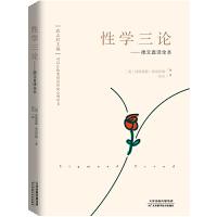 性学三论――德文直译全本