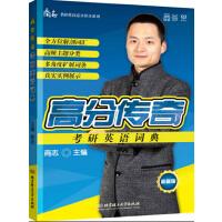 【正版二手书9成新左右】2016-考研英语词典 商志 北京理工大学出版社