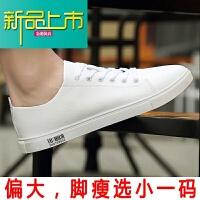 新品上市板鞋男鞋韩版潮流百搭小白鞋男平底透气鞋单层休闲小皮鞋潮鞋 白色 系带款