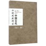【正版包邮】 中国古代小说戏剧研究(第12辑)