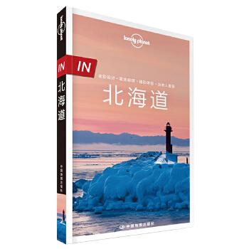 """LP北海道-孤独星球Lonely Planet""""IN系列"""":北海道梦幻迷人的四季景色、丰富多样的温泉体验、天然馈赠的新鲜美食。"""