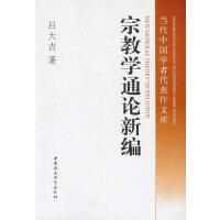 宗教学通论新编