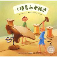 小精灵和老鞋匠 安徽少儿年儿童出版社