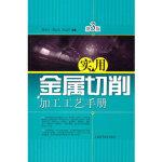实用金属切削加工工艺手册(第三版),陈家芳 等,上海科学技术出版社,9787547805732