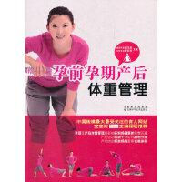孕前孕期产后体重管理,刘玉本,滕桂珍,吉林科学技术出版社,9787538453300【正版图书 质量保证】
