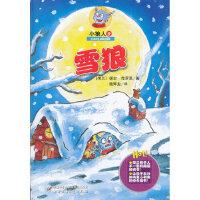 小狼人9――雪狼 (荷兰)保尔・范罗恩 中国少年儿童出版社 9787514804898