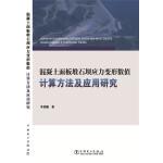 混凝土面板堆石坝应力变形数值计算方法及应用研究