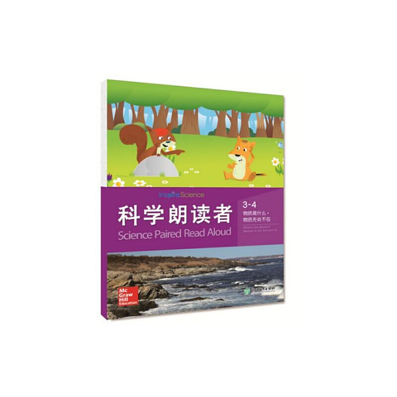 """科学朗读者 3-4 物质是什么-物质无处不在 麦格劳希尔出版集团*科学系列""""Inspire Science""""中科学绘本《Science Paired Read Aloud》的中文版,并配有音频,让孩子在大声朗读中爱上科学。"""