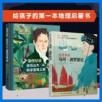 地理星球:马可波罗游记和冯・洪堡科学发现之旅(全彩精装两册)