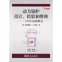 动力锅炉设计检验和维修:ASME标准释义