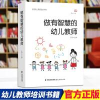 做有智慧的幼儿教师 王哼 福建教育出版社 全国幼儿教师培训用书 幼儿教师入门用书 智慧型幼师用书 幼教专业书籍