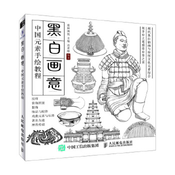 黑白画意 中国元素手绘教程 中国传统古典艺术纹样大全 汉服古代首饰古建筑古器物纹样手绘教程书籍