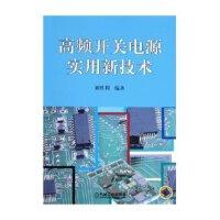 高频开关电源实用新技术 刘胜利 机械工业出版社 9787111171720