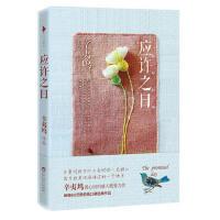 【二手书9成新】 应许之日(辛夷坞小说) 辛夷坞,白马时光 出品 9787550009776