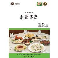美食与保健:素菜菜谱[免费下载] 电子书 非实体书 送手机版(安卓/苹果/平板/ipad)+网页版