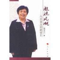 激流风帆―从农家女到副省长 包玉兰著 人民出版社 9787010108810