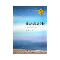 【新书店正版】曲式与作品分析 李虻 西南师范大学出版社