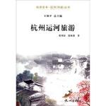 杭州全书运河河道丛书:杭州运河旅游 张环宙,徐林强 杭州出版社 9787807588023