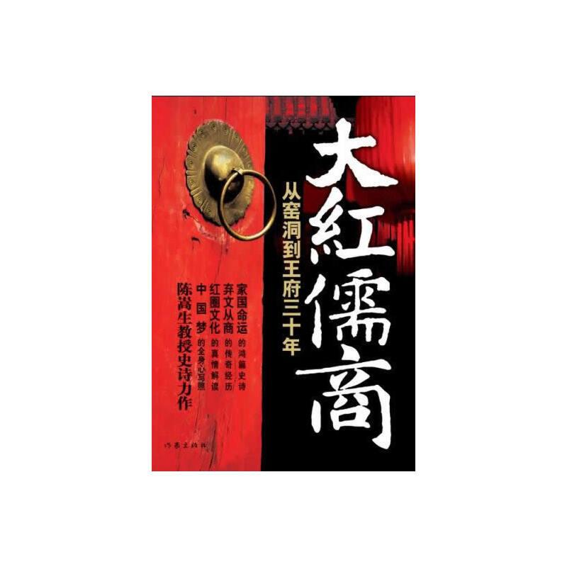 大红儒商:窑洞到王府三十年