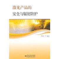 激光产品的安全与辐射防护