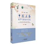 中医名家谈节气养生与文化