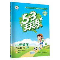 53天天练 小学数学 四年级下册 BSD(北师大版)2020年春(含答案册及知识清单册,赠测评卷)