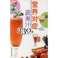 【正版二手书9成新左右】营养对症蔬果汁230道 周薇丽 福建科技出版社