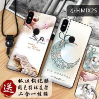 小米mix2S手机壳套 小米mix2S保护套 小米mix2s磨砂全包防摔浮雕硅胶个性软套壳浮雕彩绘保护壳