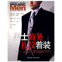 【新��店正版】男士商�斩Y�x著�b:�某跞肼��龅�CEO(���H服�b���.形象�O�) (美)格�_斯,(美)斯通,洛日,���t予