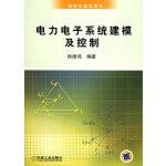 电力电子系统建模及控制――研究生教学用书