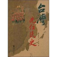 【二手书8成新】台湾先住民史 史式,黄大受 九州出版社