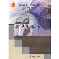 【二手书8成新】机械基础(第二版 刘跃南 高等教育出版社