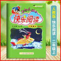 2019秋 黄冈小状元二年级上册 快乐阅读 人教版