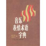 音乐表情术语字典 张宁和,罗吉兰 人民音乐出版社