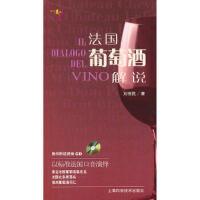 法国葡萄酒解说,刘伟民,上海科学技术出版社,9787547801697