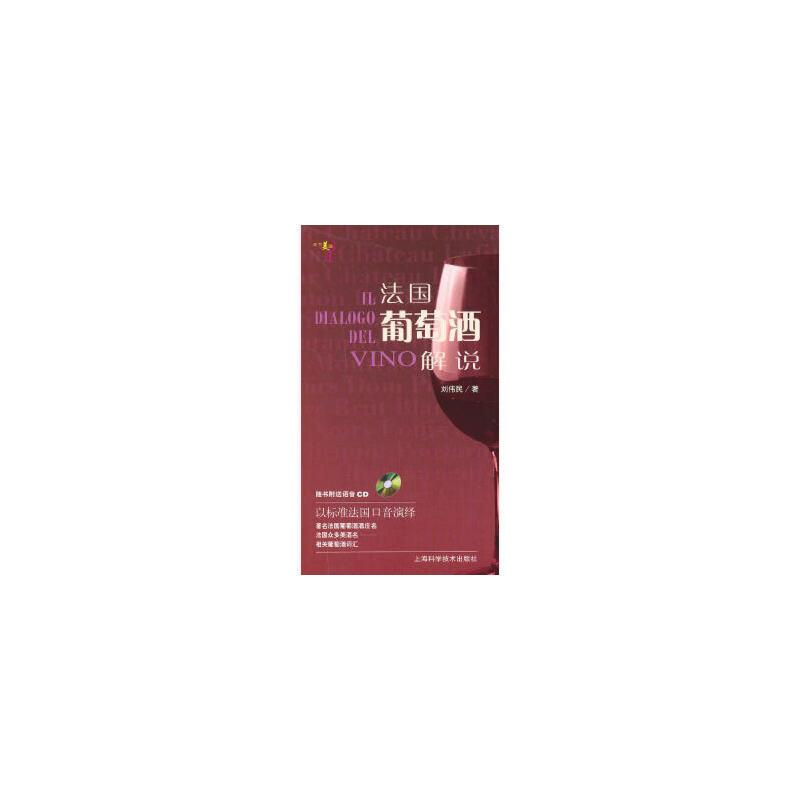 法国葡萄酒解说,刘伟民,上海科学技术出版社,9787547801697【新书店 正版书】 购买须知:请注意售价与定价关系。有任何问题可以联系客服,谢谢您