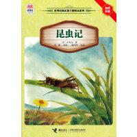 优等生必读文库 世界经典名著主题悦读系列 昆虫记